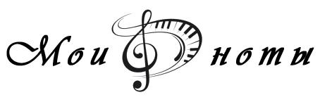 Ноты для фортепиано и пианино