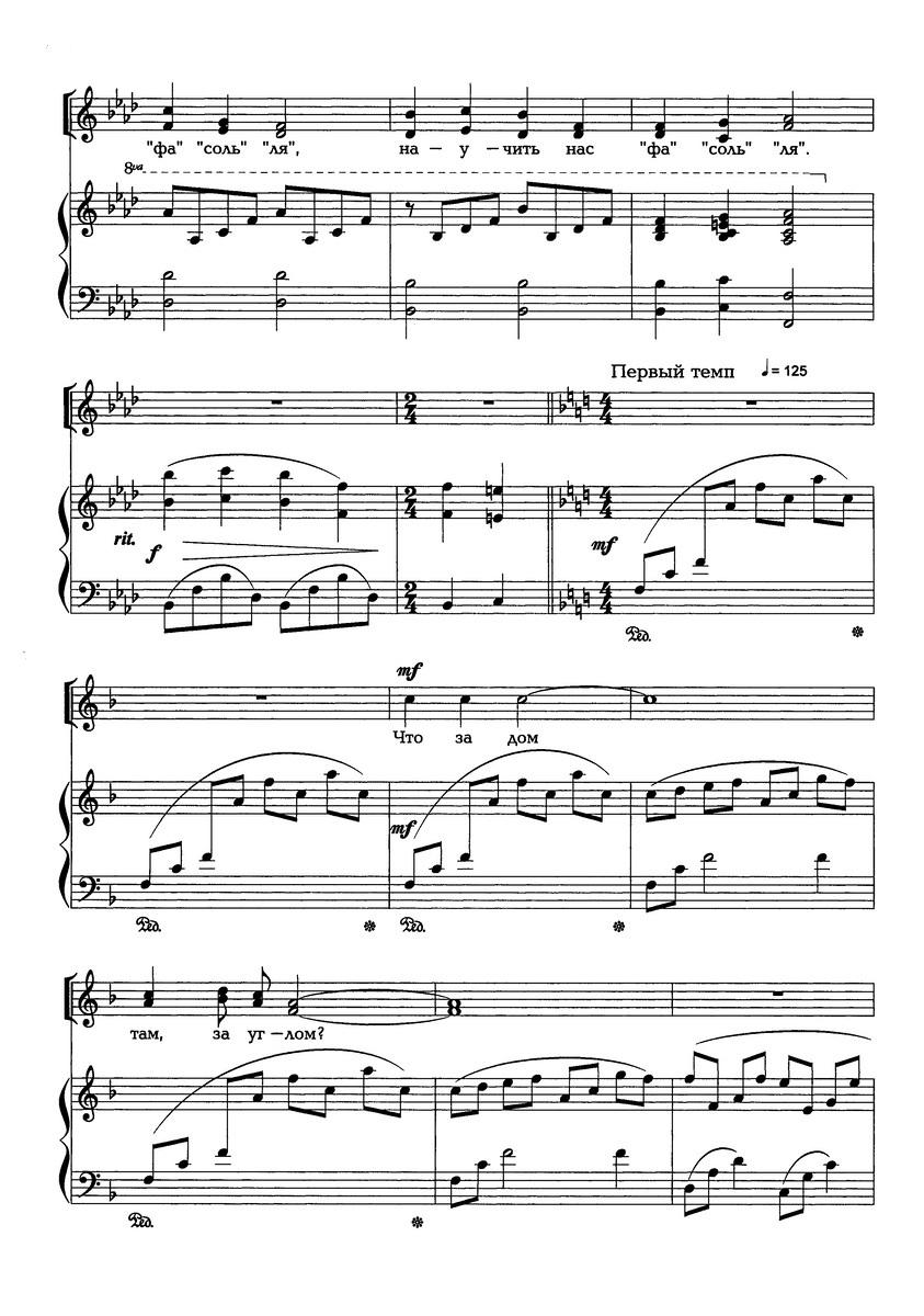 В.Синенко-Музыкальный дом-014