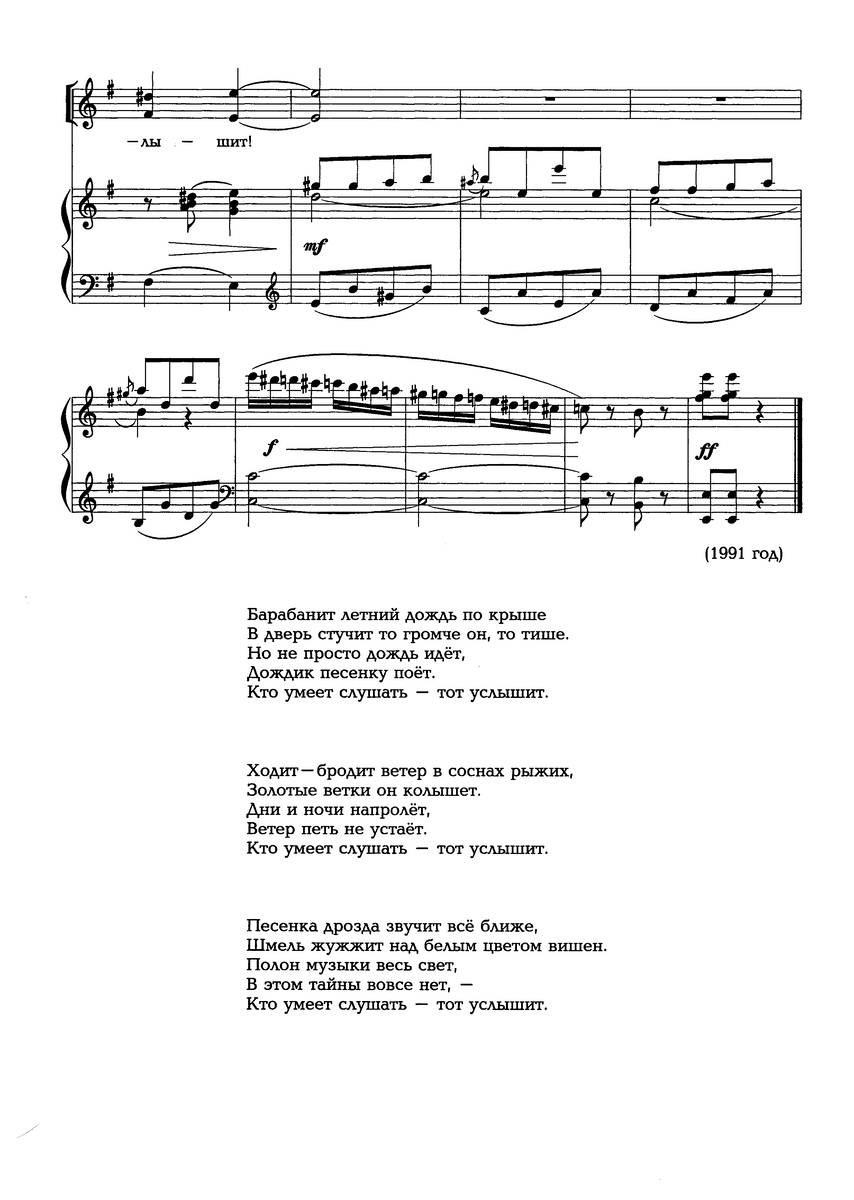 В.Синенко-Полон музыки весь свет-006