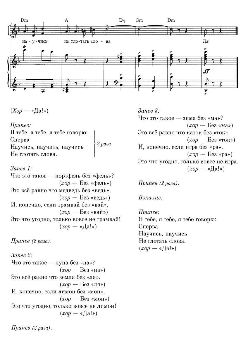 В.Шаинский. ноты для детей13