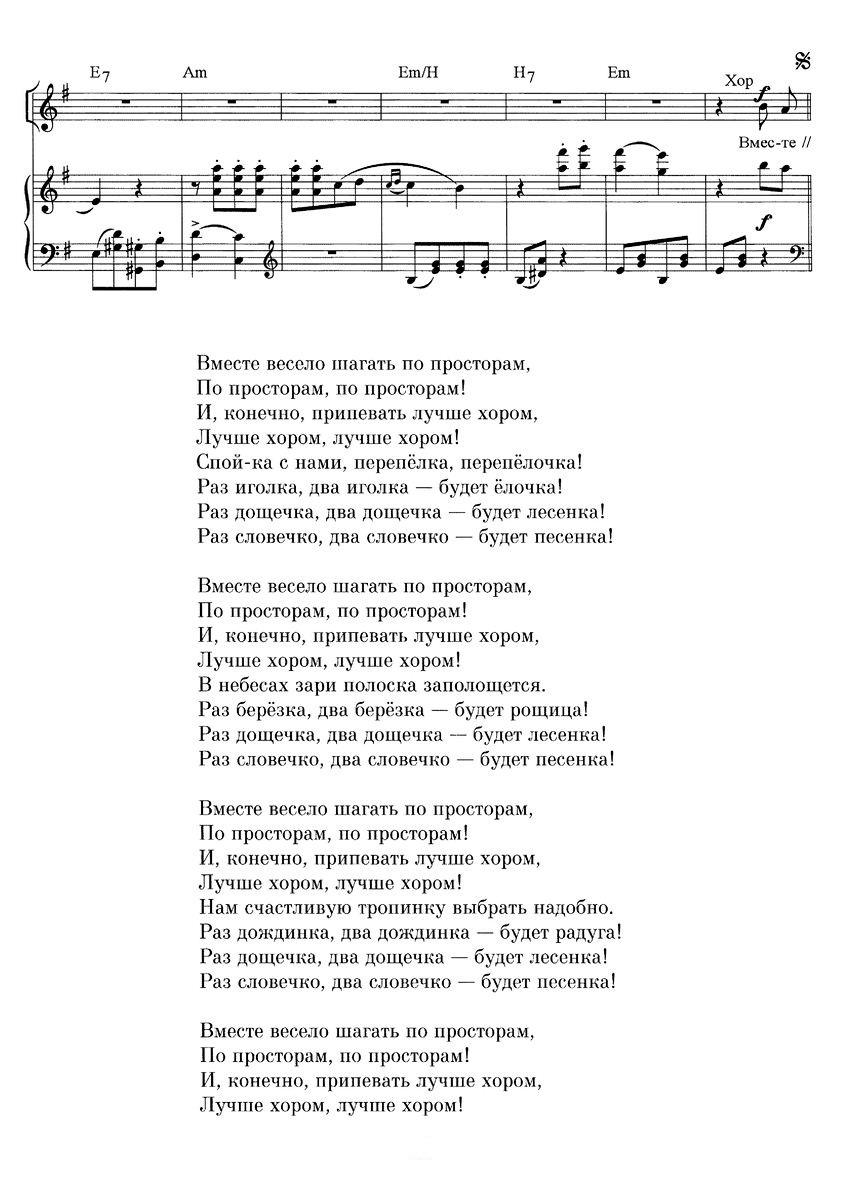 ПЕСНЯ ШАИНСКОГО ВМЕСТЕ ВЕСЕЛО ШАГАТЬ СКАЧАТЬ БЕСПЛАТНО