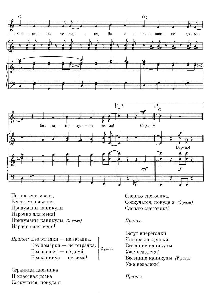 В.Шаинский. ноты для детей31