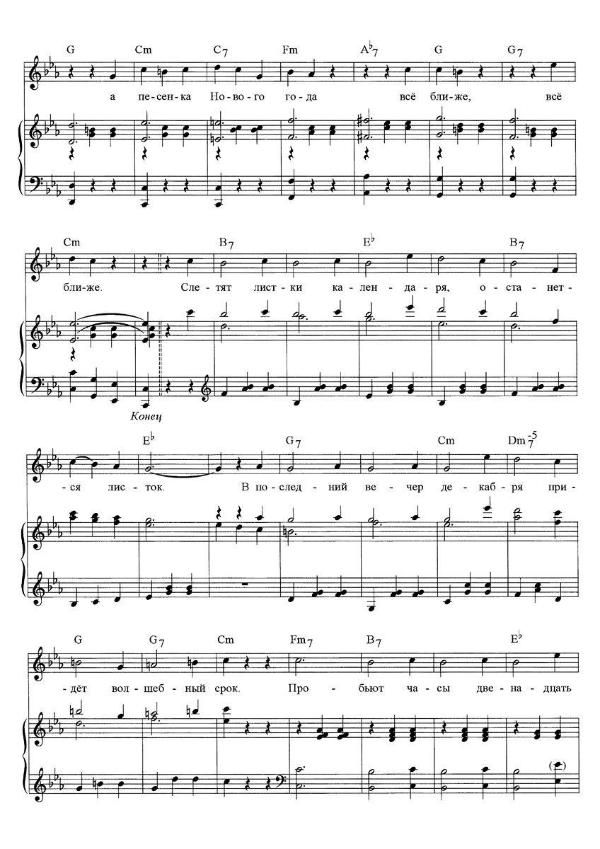 В.Шаинский. ноты для детей33
