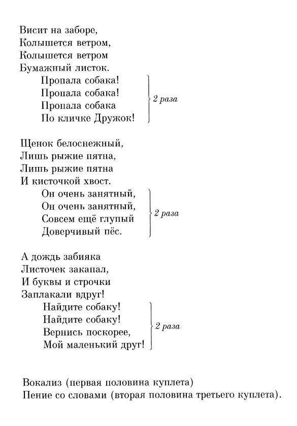 В.Шаинский. ноты для детей6