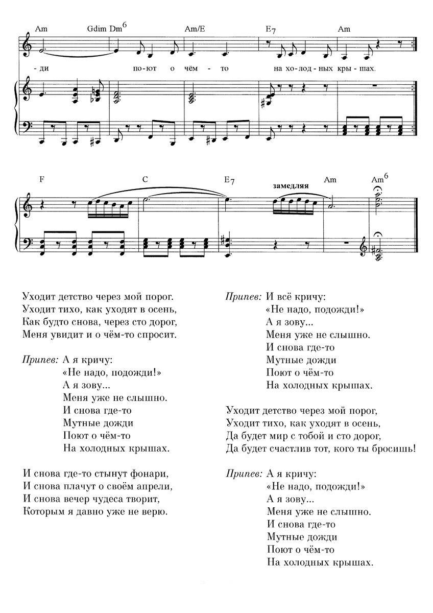В.Шаинский. ноты для детей64