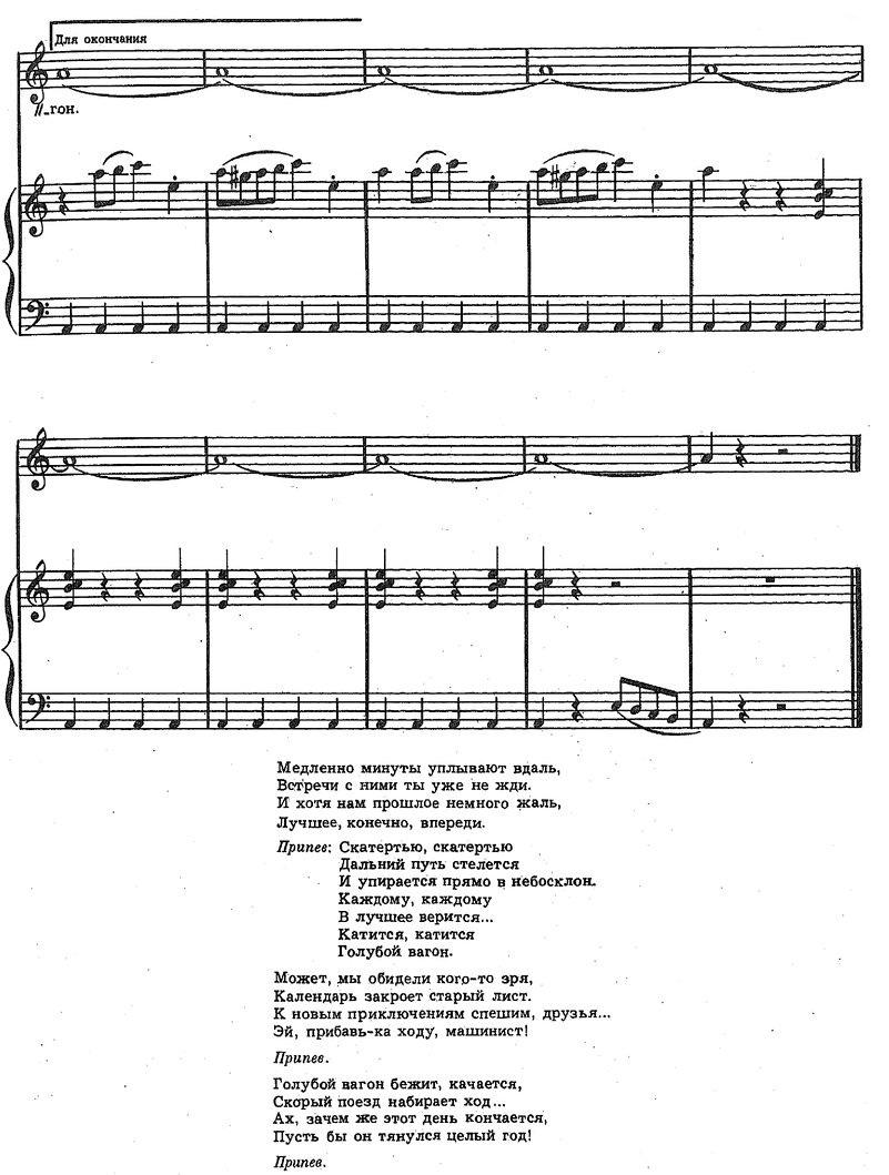 Шаинский. ноты детских песен21