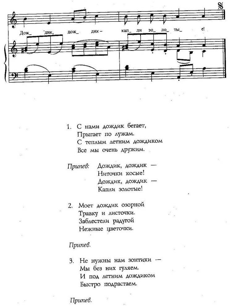ПЕСНЯ ПОЧЕМУ ЖЕ ПОЧЕМУ ЖЕ ДОЖДИК КАПАЕТ ПО ЛУЖАМ СКАЧАТЬ БЕСПЛАТНО