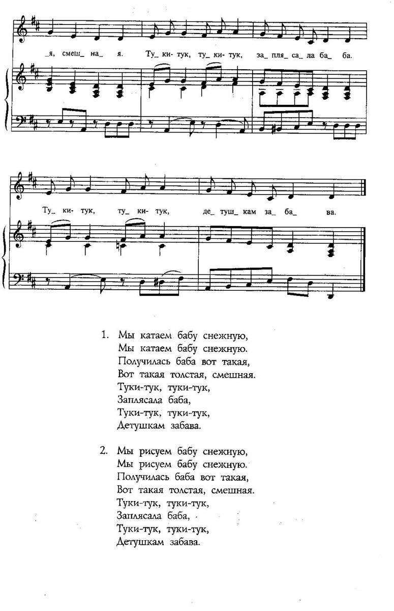 МЫ СЛЕПИЛИ ЭТО ЧУДО В ПЯТЬ МИНУТ ДЕТСКАЯ ПЕСЕНКА ПРО СНЕЖНУЮ БАБУ НОТЫ МР3 СКАЧАТЬ БЕСПЛАТНО