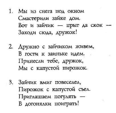 ноты детских песенок15