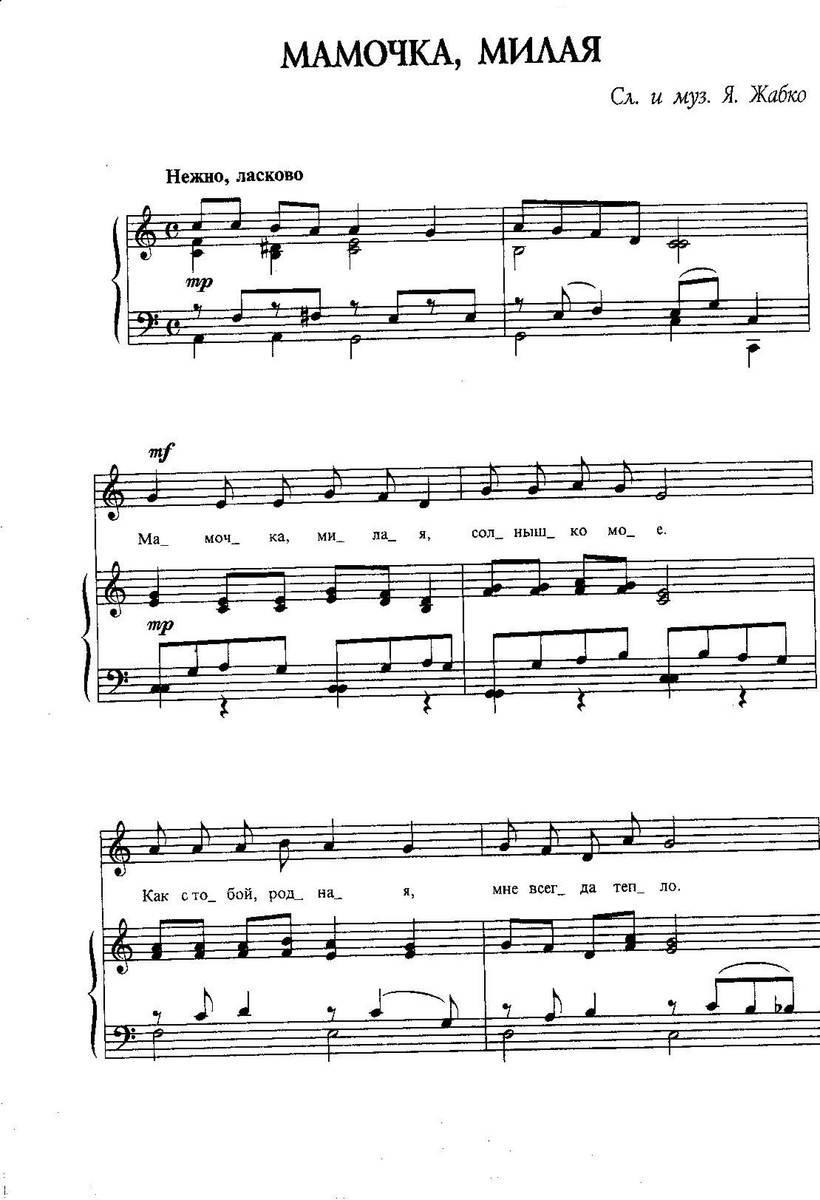 ноты детских песенок16