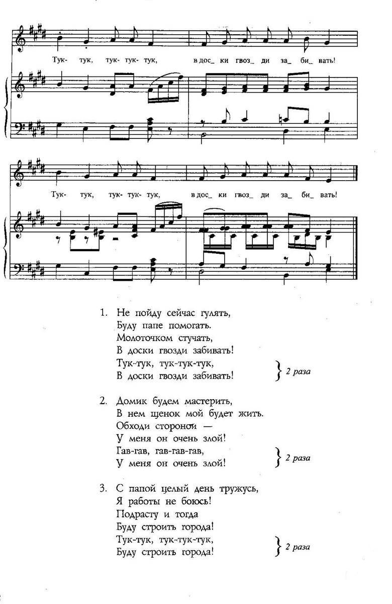 ноты детских песенок21