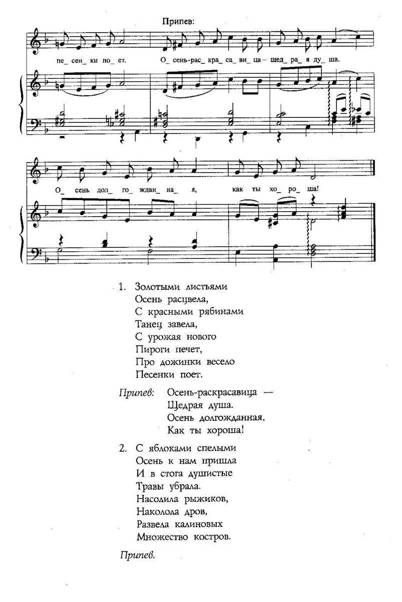ноты детских песенок25