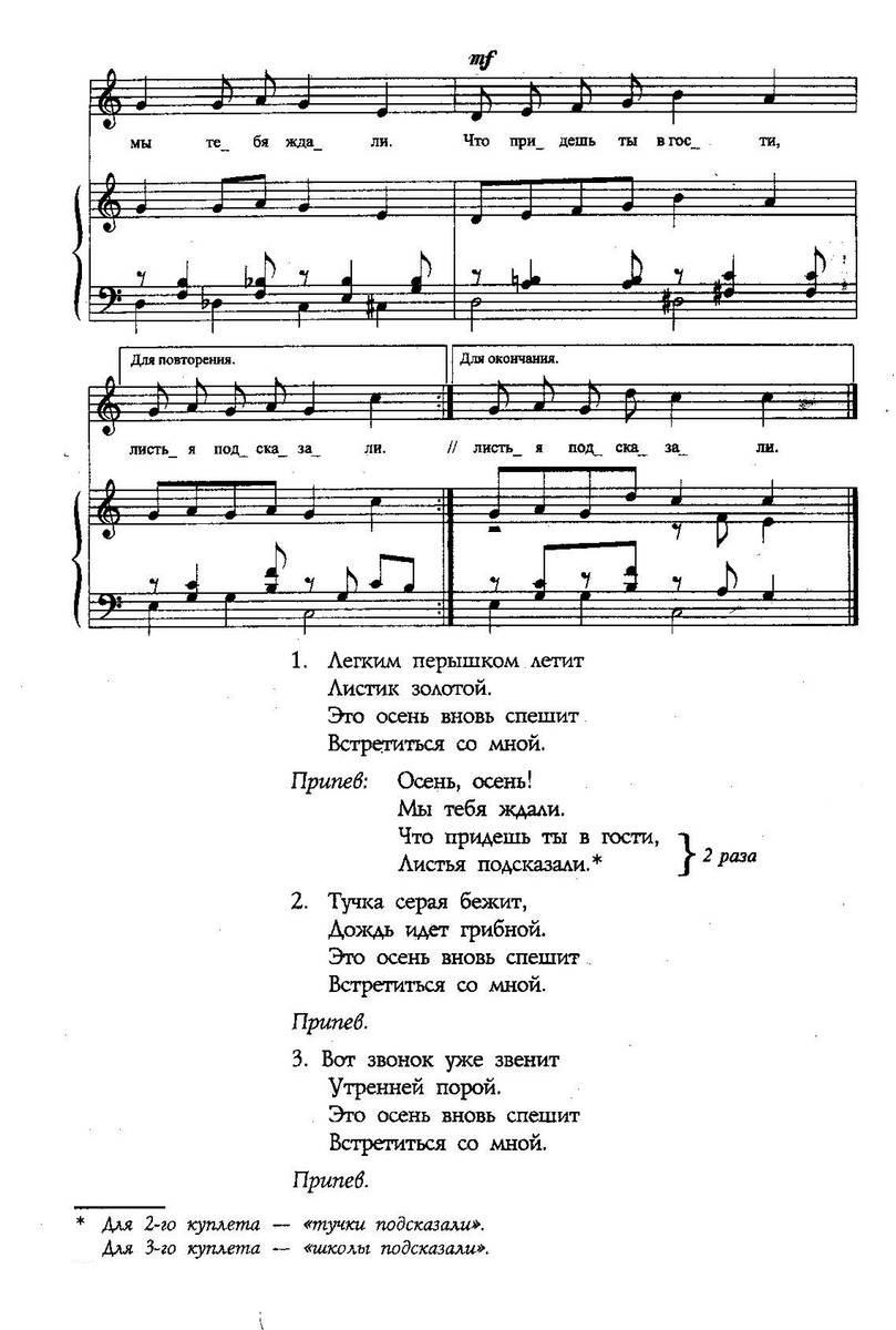 ноты детских песенок28