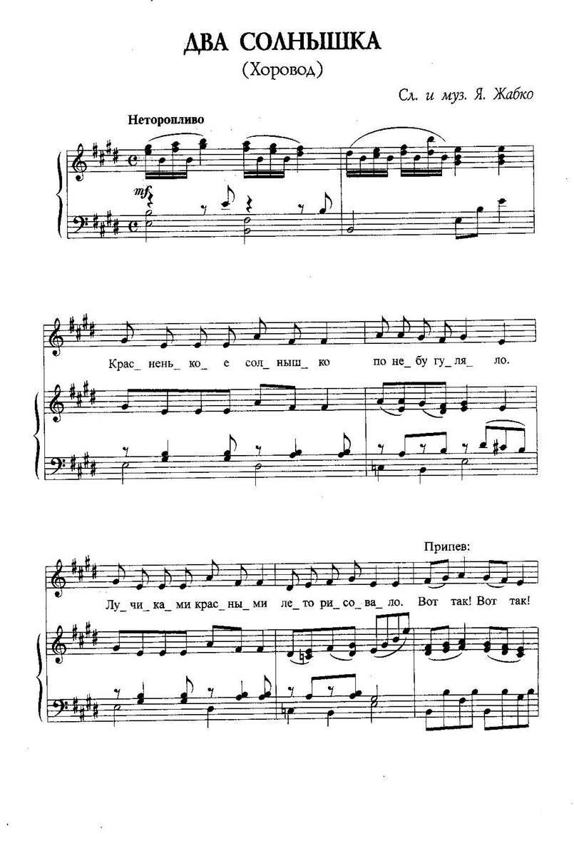 ноты детских песенок29