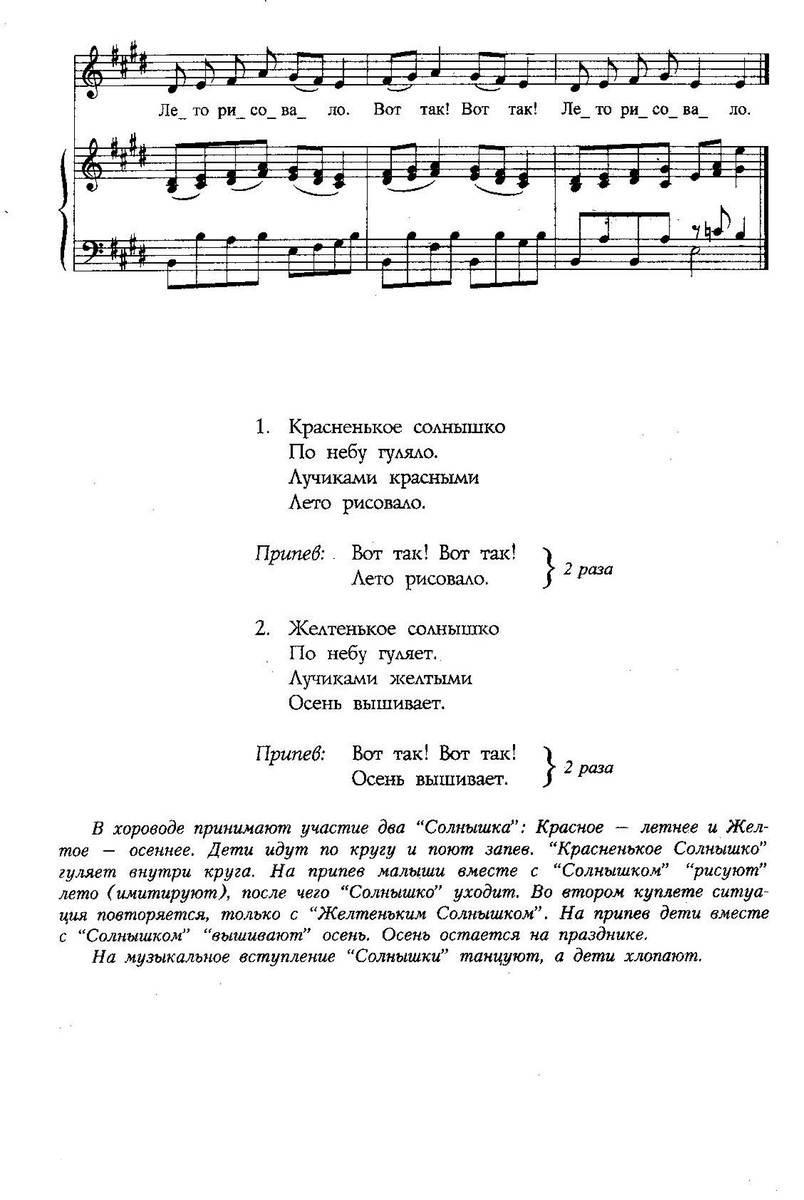 ноты детских песенок30