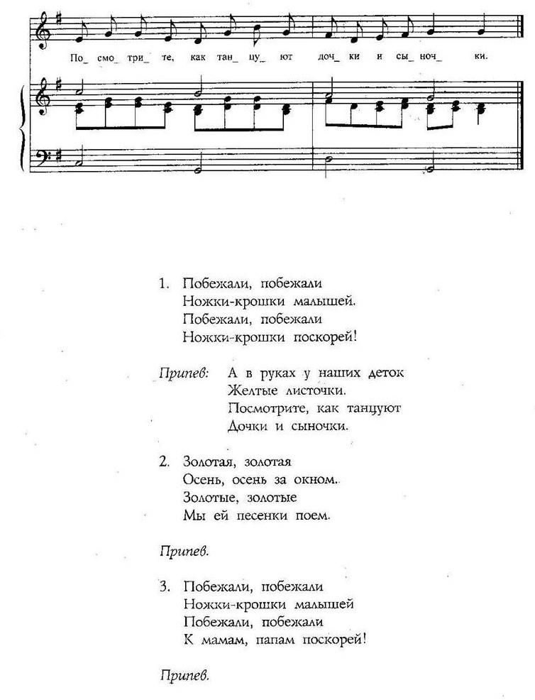 ноты детских песенок4