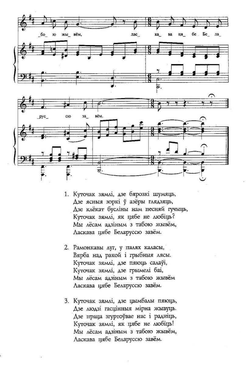 ноты детских песенок43