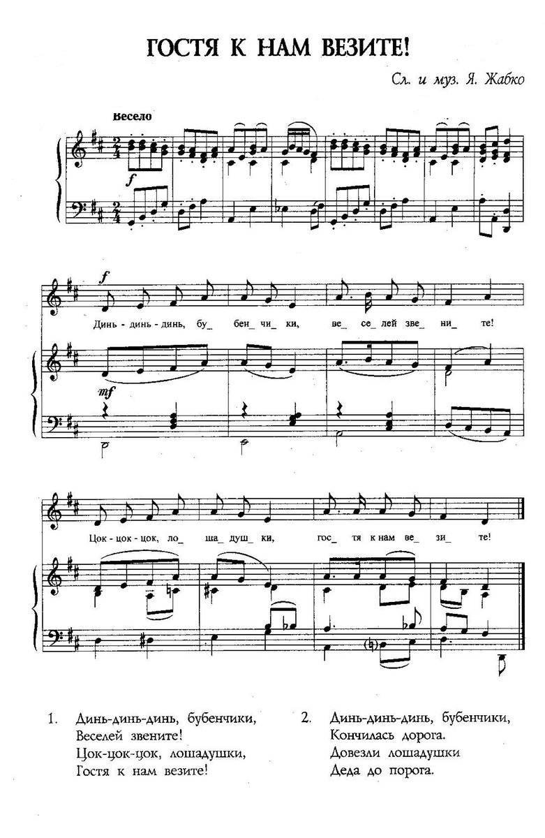 ноты детских песенок44