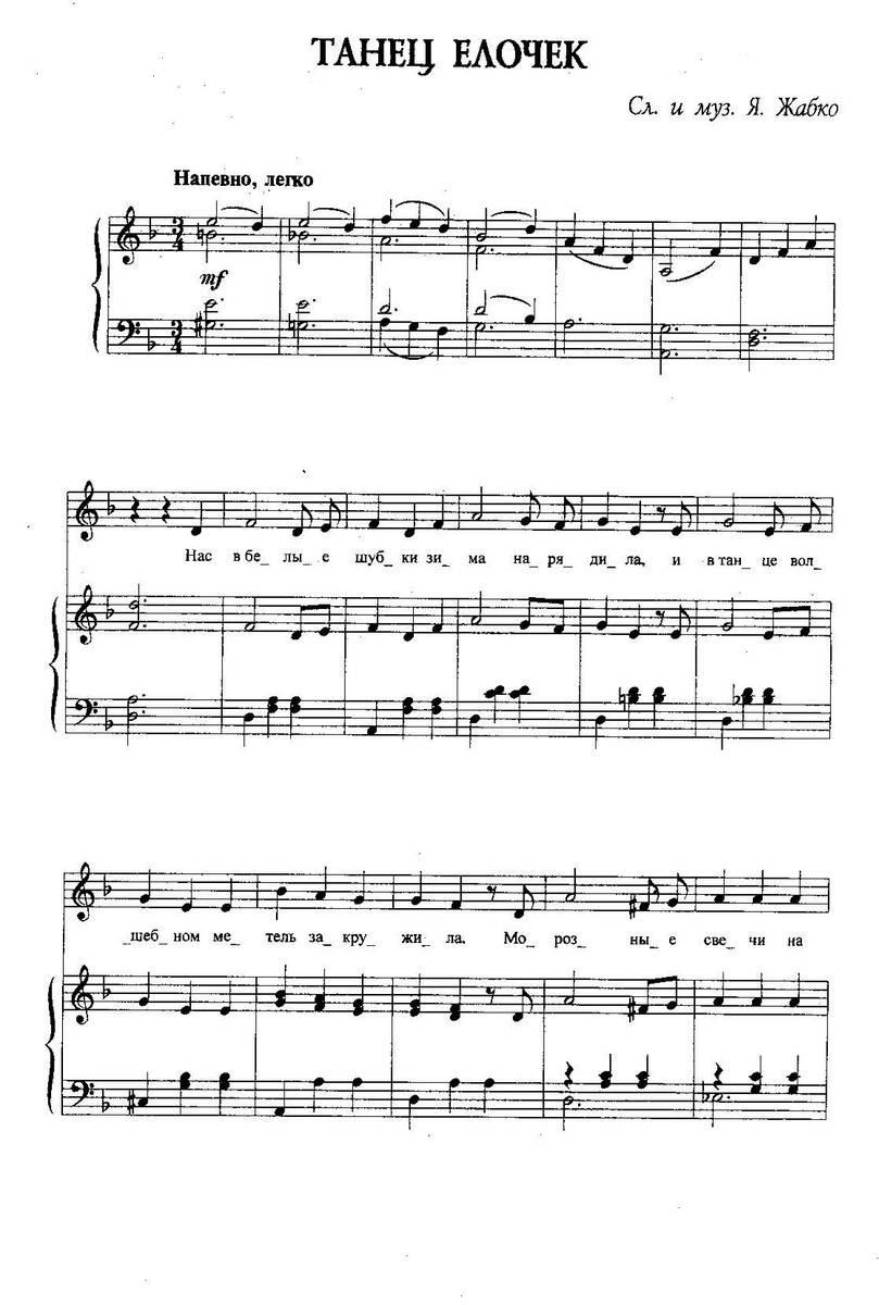 ноты детских песенок47