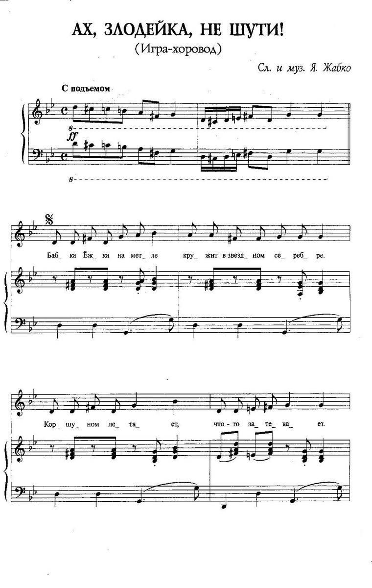 ноты детских песенок49