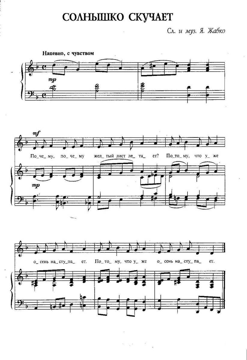 ноты детских песенок5
