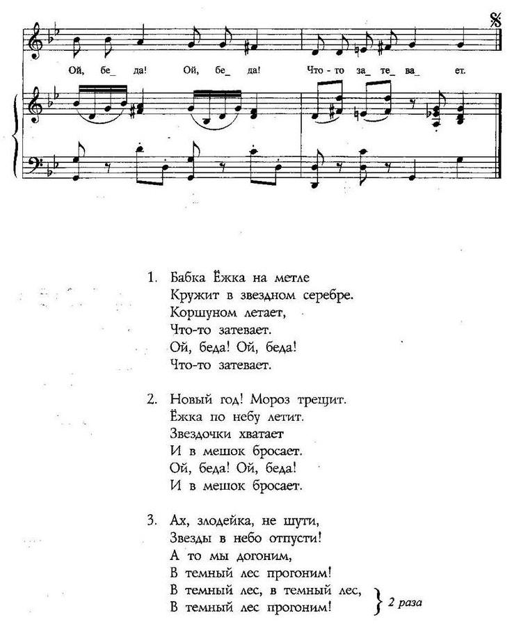 ноты детских песенок50