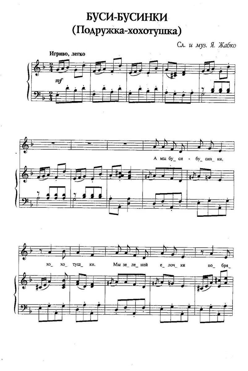 ноты детских песенок51