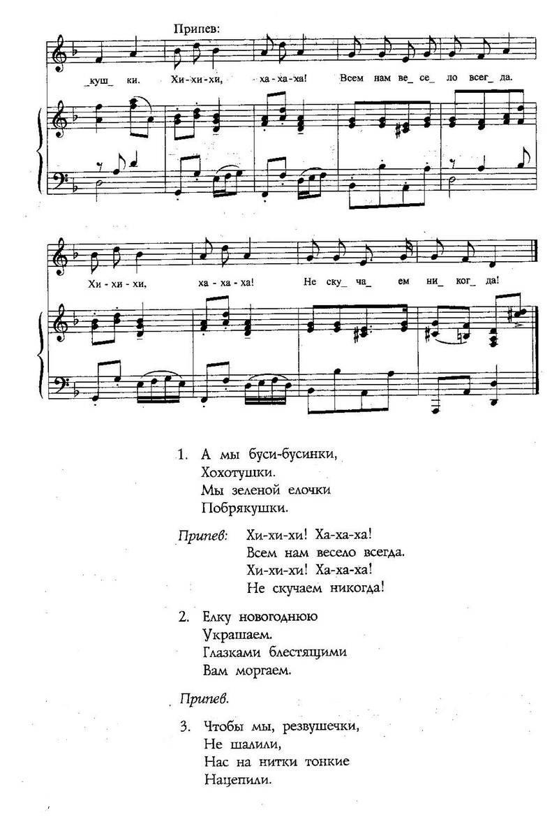 ноты детских песенок52