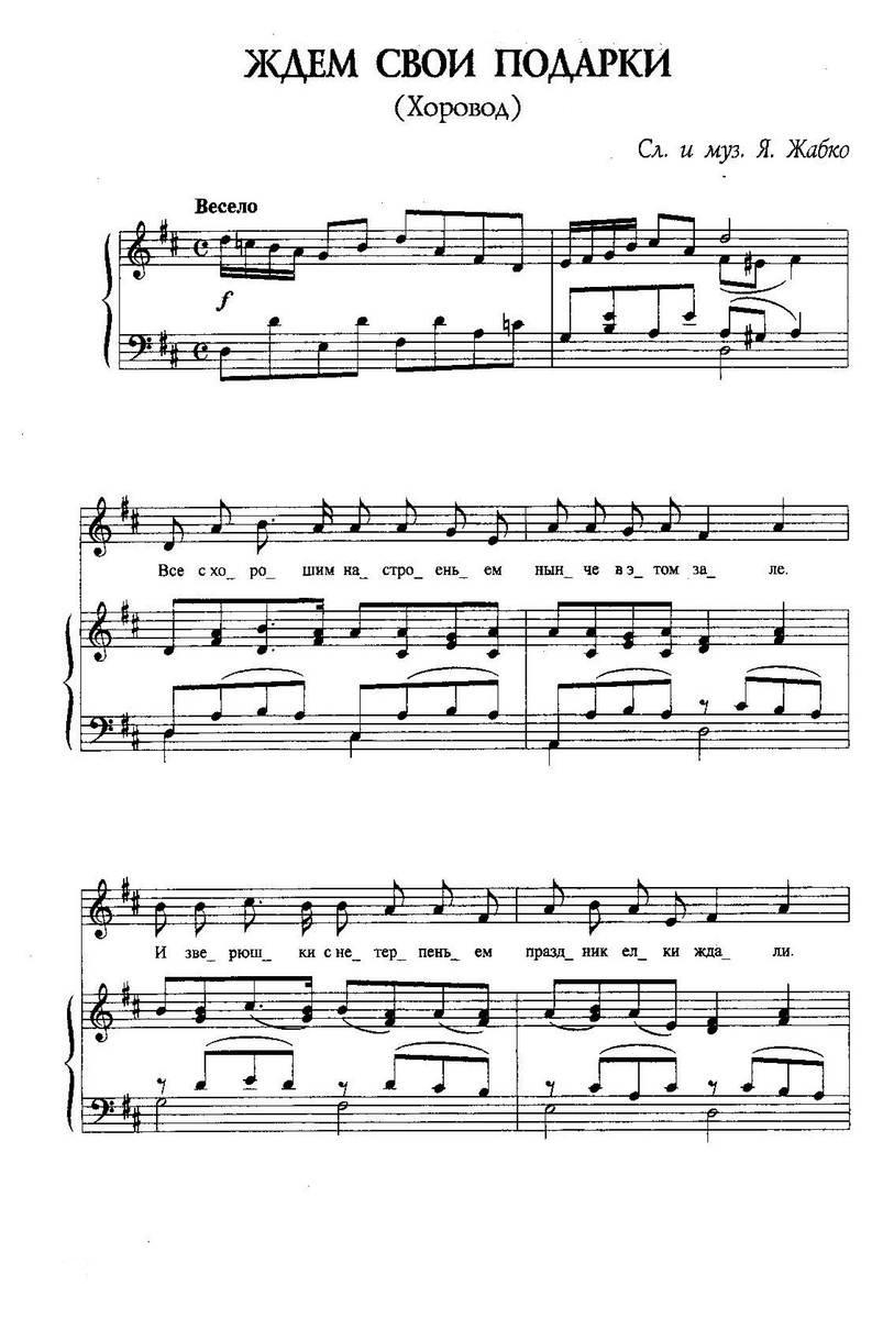 ноты детских песенок54