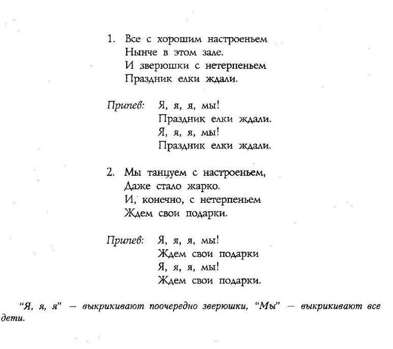 ноты детских песенок56