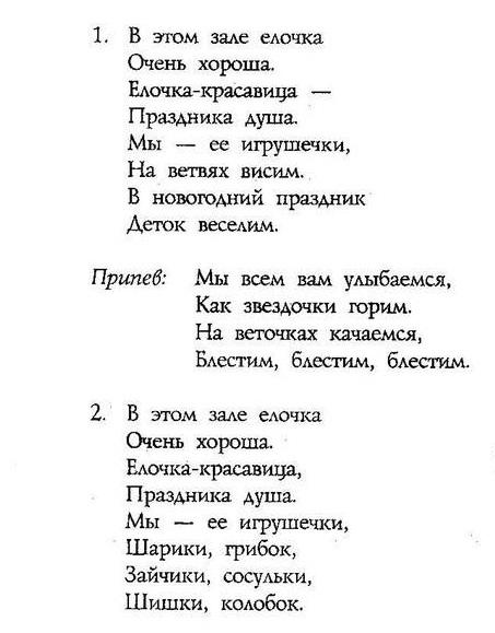 ноты детских песенок59