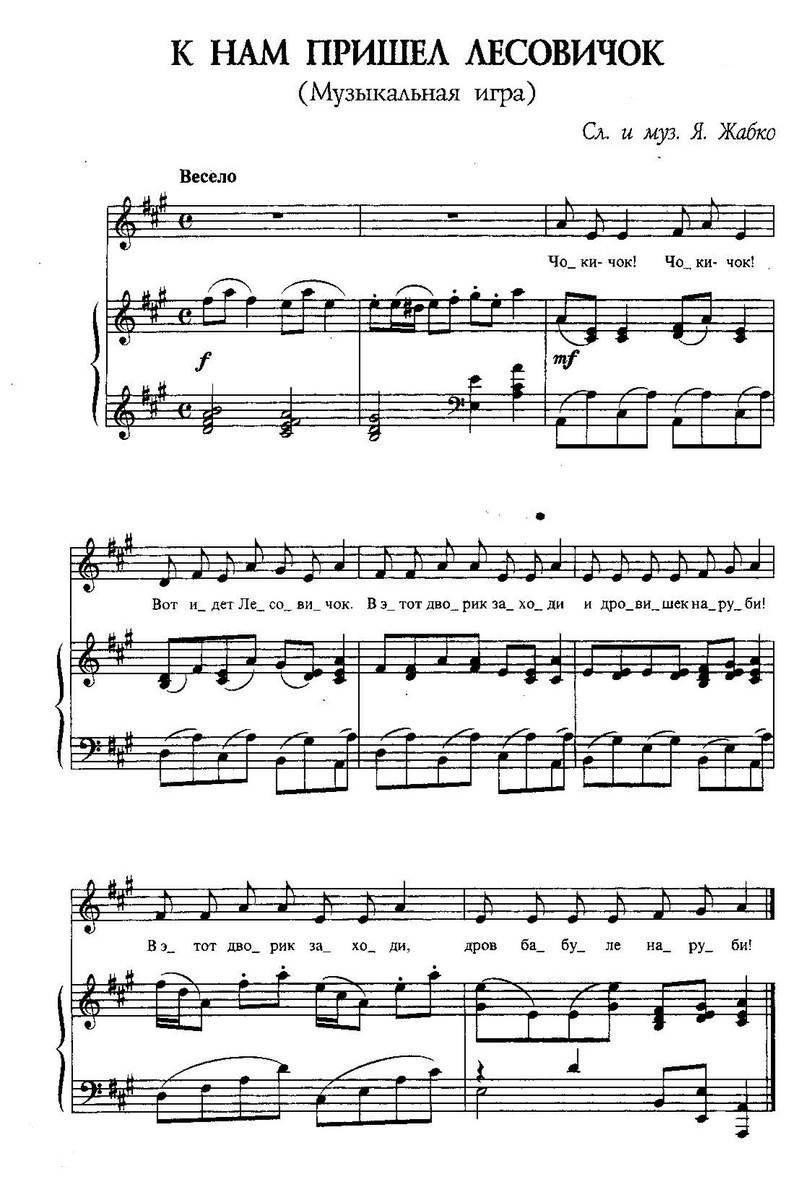 ноты детских песенок60
