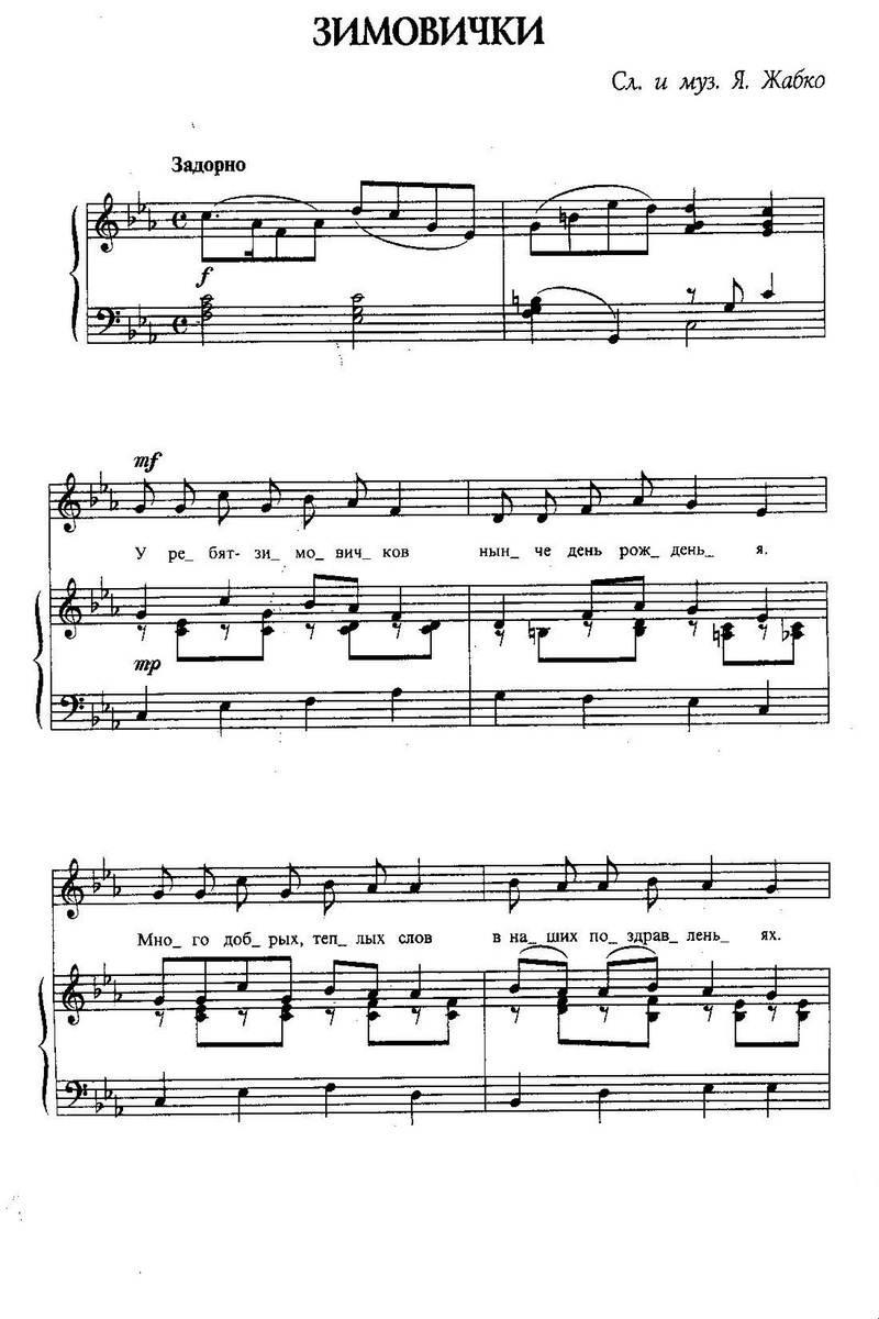 ноты детских песенок65