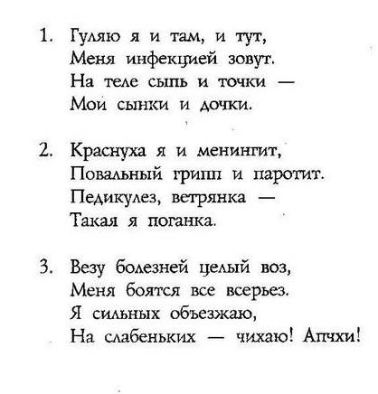 ноты детских песенок69