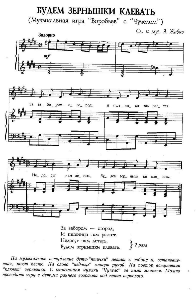 ноты детских песенок7