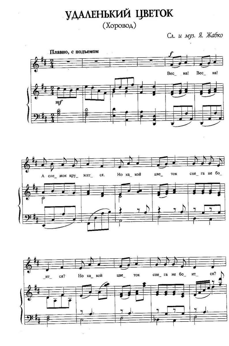 ноты детских песенок74