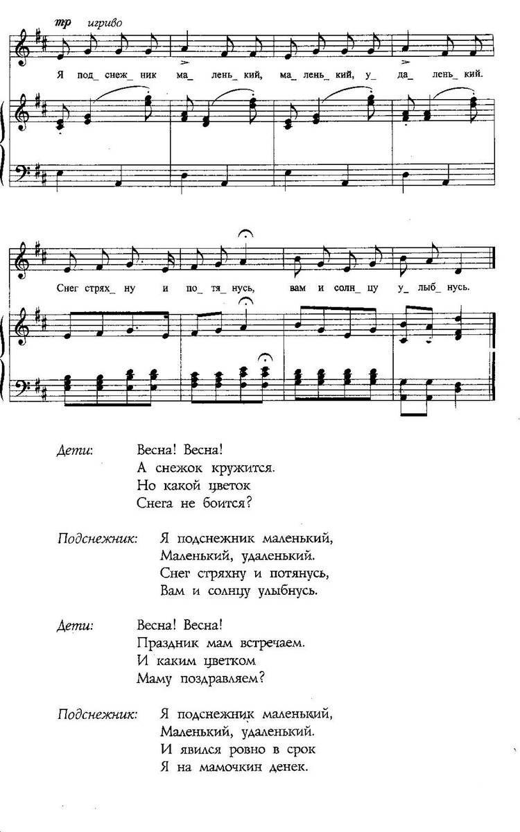 ноты детских песенок75