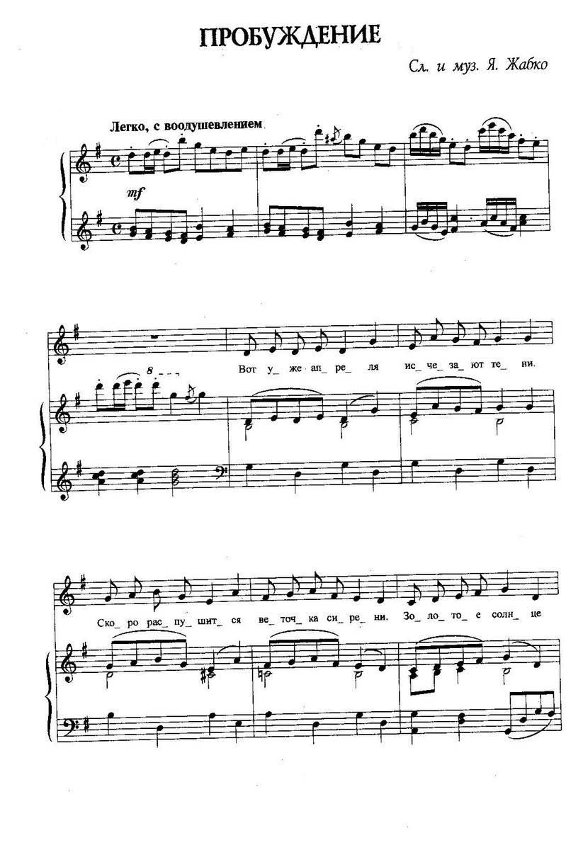 ноты детских песенок76