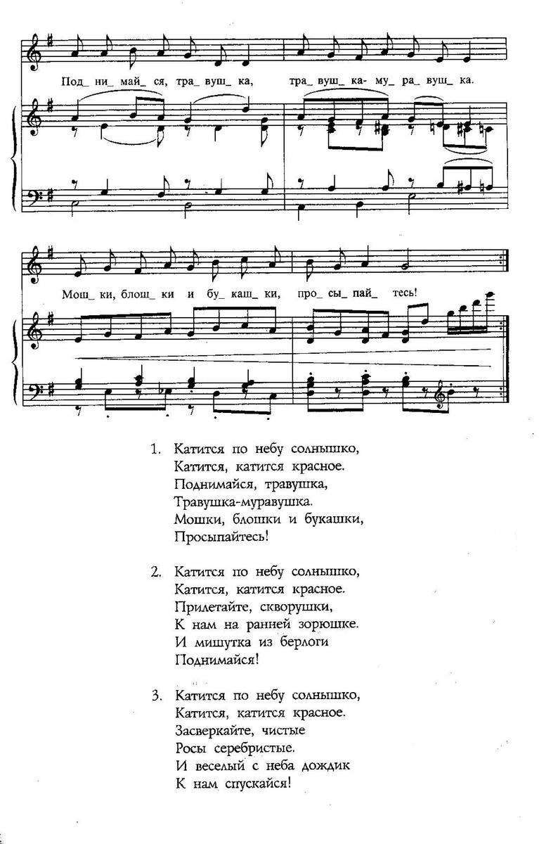 ноты детских песенок79