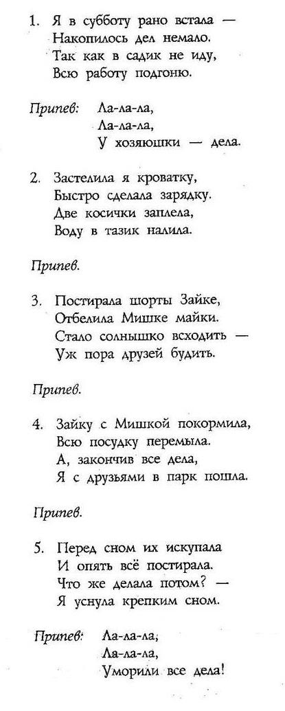 ноты детских песенок81