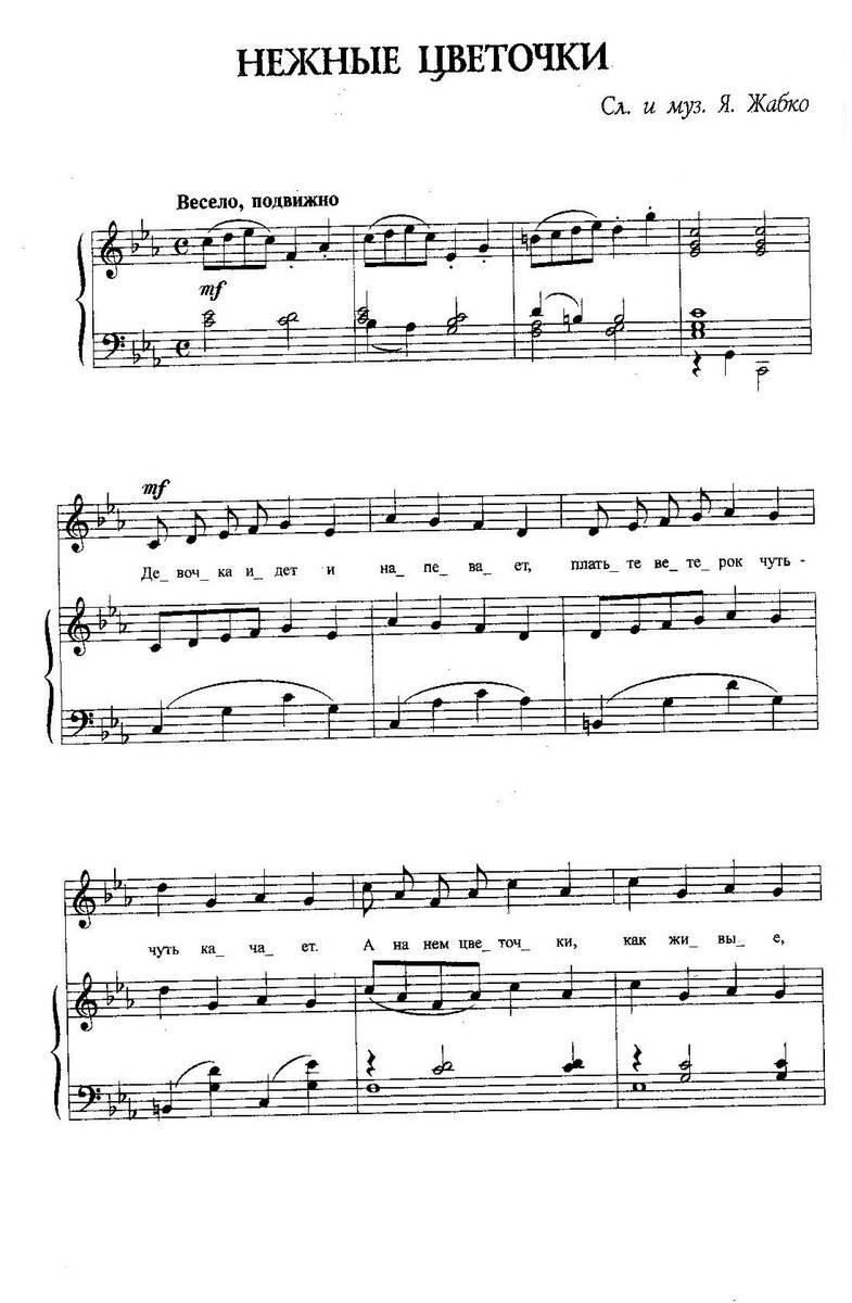 ноты детских песенок82