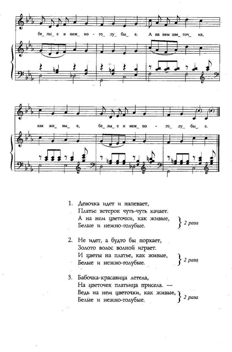 ноты детских песенок83