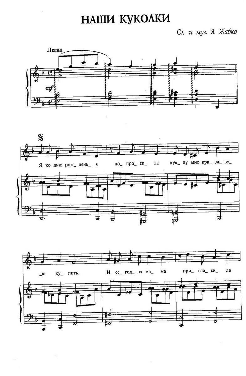 ноты детских песенок86
