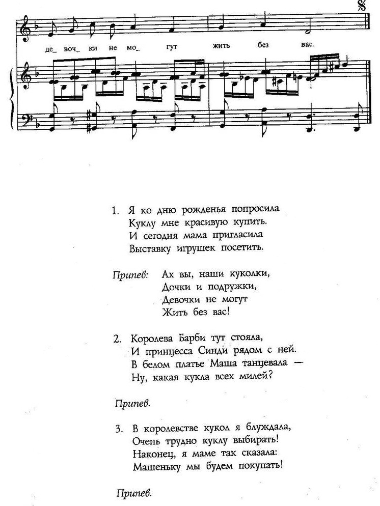 ноты детских песенок88