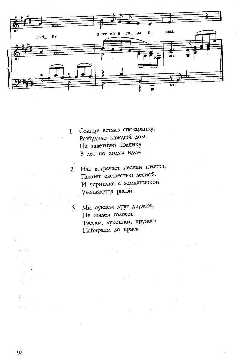 ФОНОГРАММА ДЕТСКОЙ ПЕСНИ ЗАГЛЯНУЛО СОЛНЦЕ В МАМИНО ОКОНЦЕ ПЛЮСОВКА СКАЧАТЬ БЕСПЛАТНО
