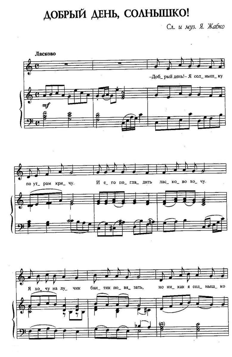 ноты детских песенок94