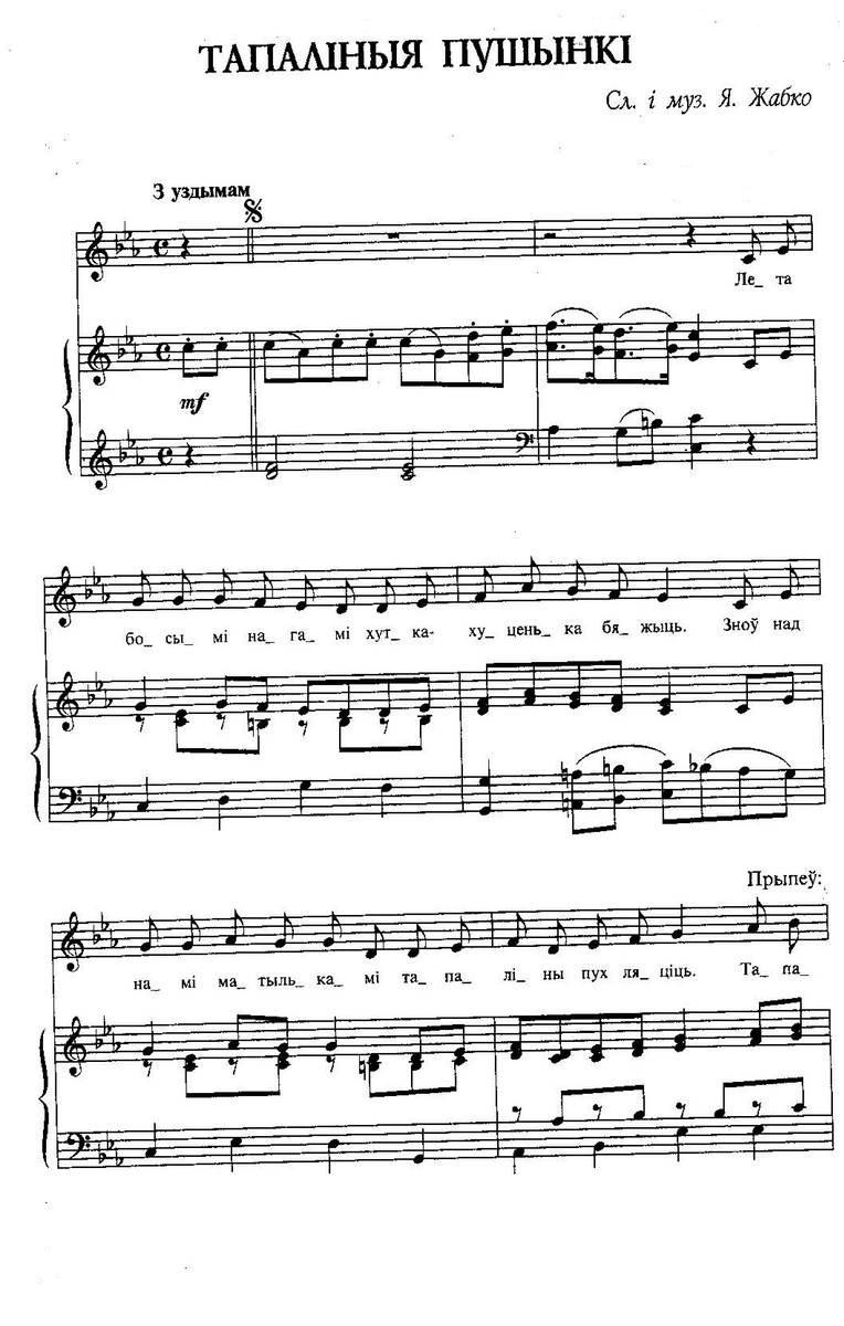 ноты детских песенок96