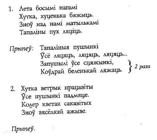 ноты детских песенок98