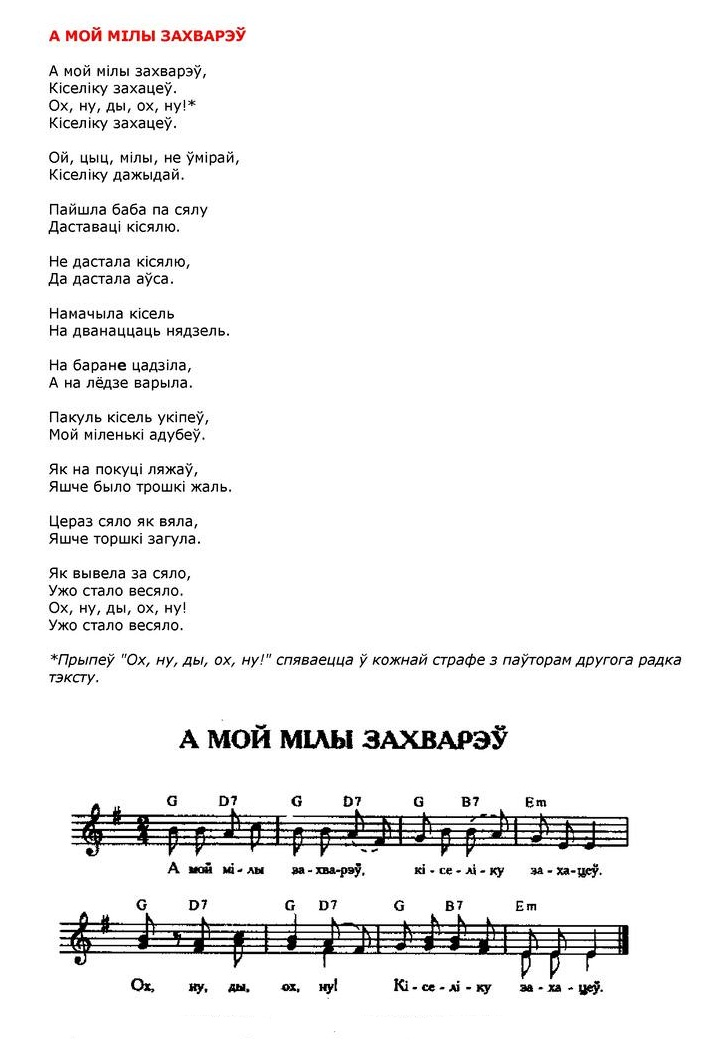 ноты для белорусских песен1