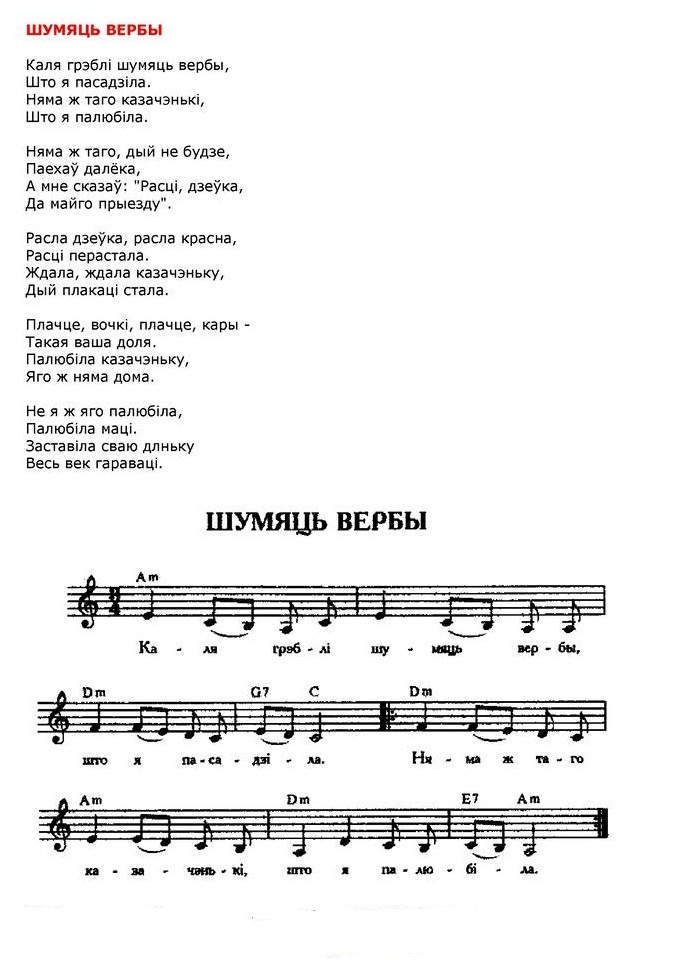 ноты для белорусских песен10